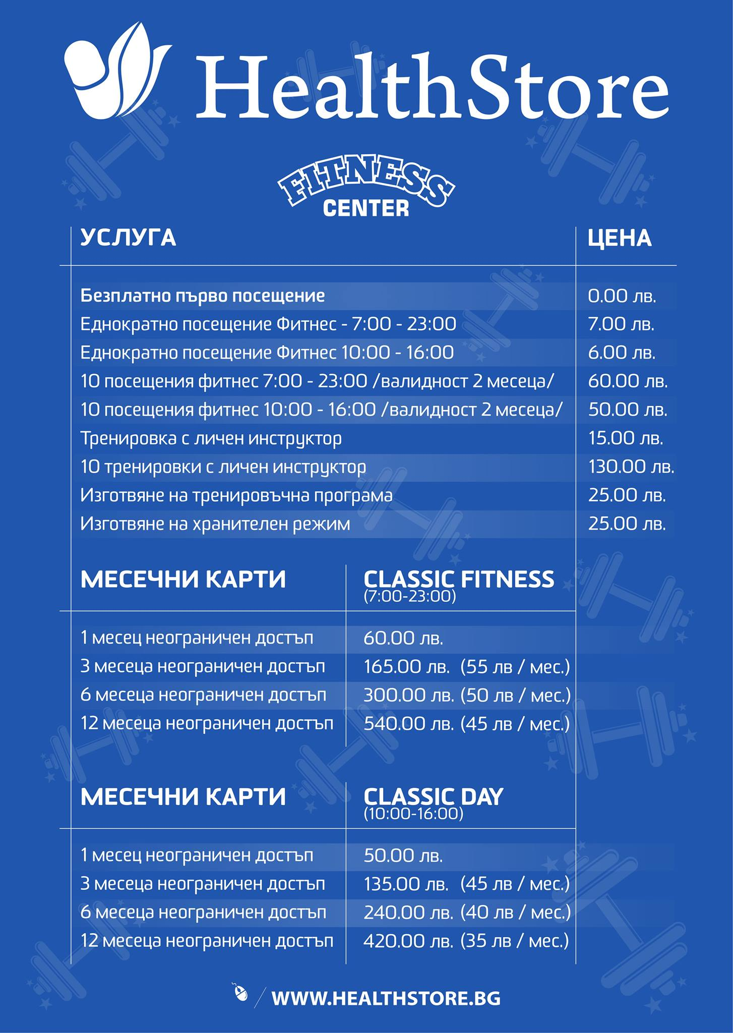 Най-луксозната фитнес зала в Бургас отваря врати! [2]
