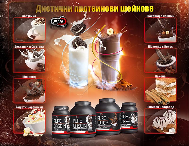 Диетични протеинови шейкове Pure Whey от Pure Nutrition