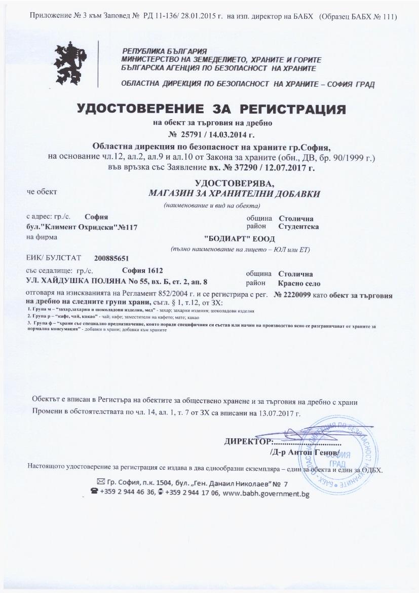 Удостоверение за регистрация № 25791